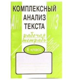 Малюшкин А. Комплексный анализ текста. Рабочая тетрадь. 6 класс