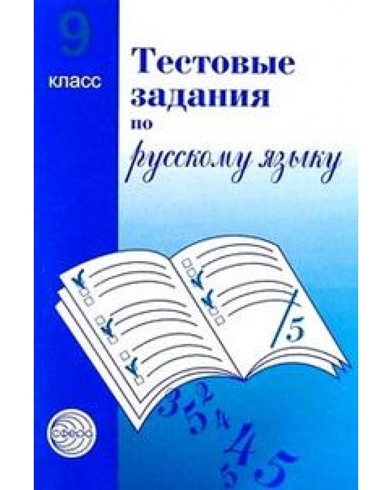 Малюшкин 8 класс гдз тесты русский