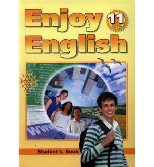 Биболетова М. Enjoy English. Английский с удовольствием. Учебник. 11 класс. ФГОС