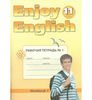 Биболетова М. Английский язык. Рабочая тетрадь №1. 11 класс