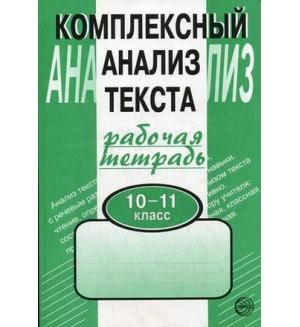 Малюшкин А. Комплексный анализ текста. Рабочая тетрадь. 10-11 класс