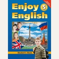 Биболетова М. Английский язык Учебник 5 класс ФГОС