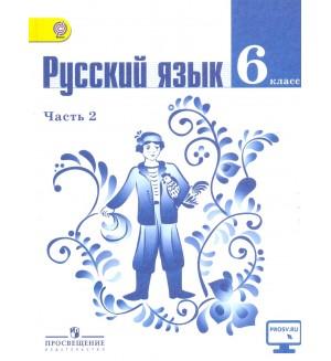 Баранов М. Русский язык. Учебник с online поддержкой. 6 класс.  В 2-х частях. ФГОС