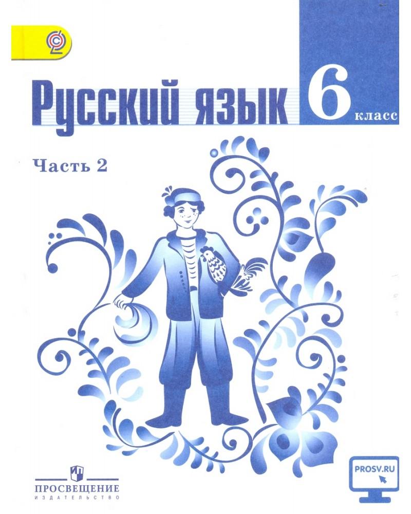 Русский 6 класс гдз