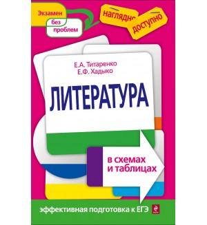 Титаренко Е. Хадыко Е. Литература в схемах и таблицах. Наглядно и доступно.