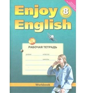 Биболетова М. Enjoy English. Рабочая тетрадь. 8 класс. ФГОС.