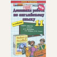 Домашние работы английский язык к учебнику Биболетовой М. 11класс. Решебник