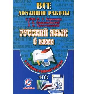 Домашние работы русский язык к учебнику и рабочей тетради Ладыженской Т. 6 класс.
