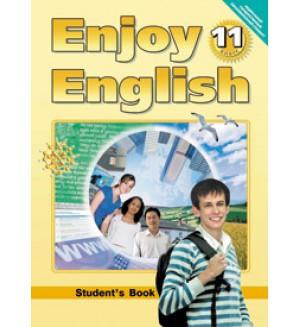 Биболетова М. Английский язык. Учебник. 11 класс. ФГОС.