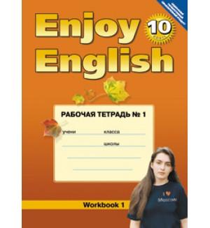 Биболетова М. Английский язык. Рабочая тетрадь №1. 10 класс