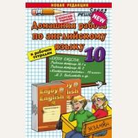 Сухорукова Е. Домашняя работа к рабочей тетради по английскому языку Биболетовой М. 10 класс