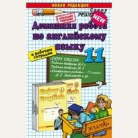 Курдыбан Т. Домашняя работа по английскому языку к рабочим тетрадям Биболетова М. 11 класс. Решебник