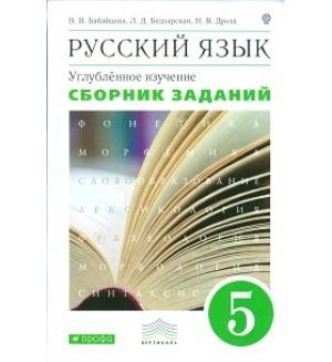 Бабайцева В. Русский язык. Сборник заданий. 5 класс.