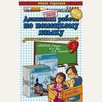 Каплунова Е. Домашняя работа по немецкому языку за 9 класс к учебнику