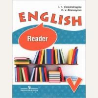 Верещагина И. Английский язык. Книга для чтения. 5 класс. Углубленное изучение.