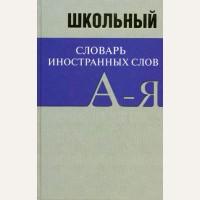 Школьный словарь иностранных слов. Свыше 10000 слов