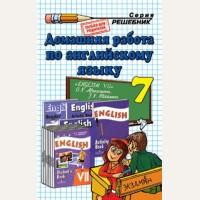 Жалейко Б. Домашние работы английский язык к учебнику Афанасьевой О. 7 класс. Решебник