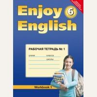 Биболетова М. Английский язык. Рабочая тетрадь №1. 6 класс. ФГОС.