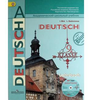 Бим И. Немецкий язык. Учебник. 9  класс (Комплект с электронным приложением).