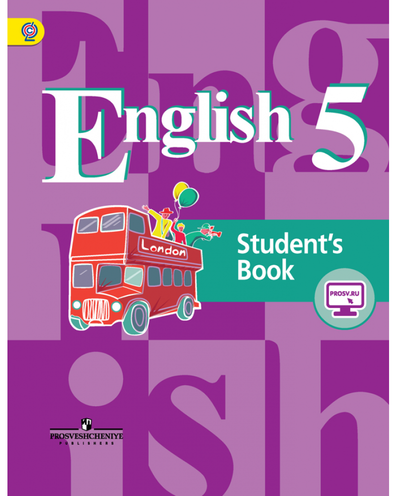 Как сделать учебник по английскому языку 5 класс