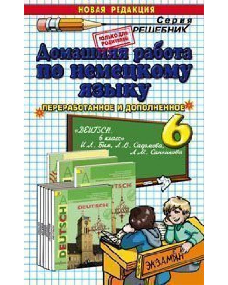 немецкому языку 6 бим учебник по schritte класс гдз