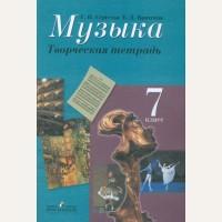 Сергеева Г. Музыка. Творческая тетрадь. 7 класс. ФГОС