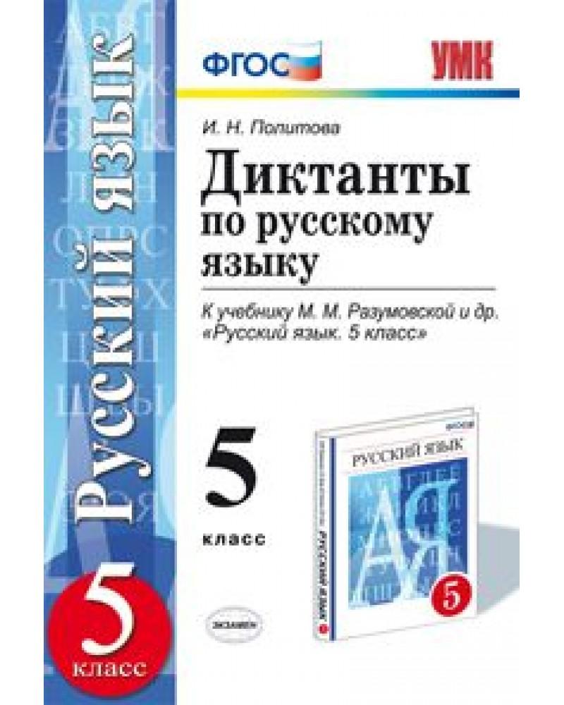 Политова класс 6 по гдз русскому
