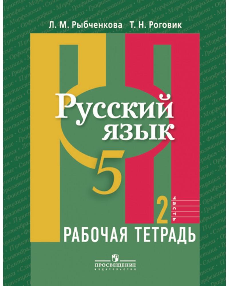 Гдз по русскому языку 6 класс л.м.рыбченкова о.м александрова 2 часть