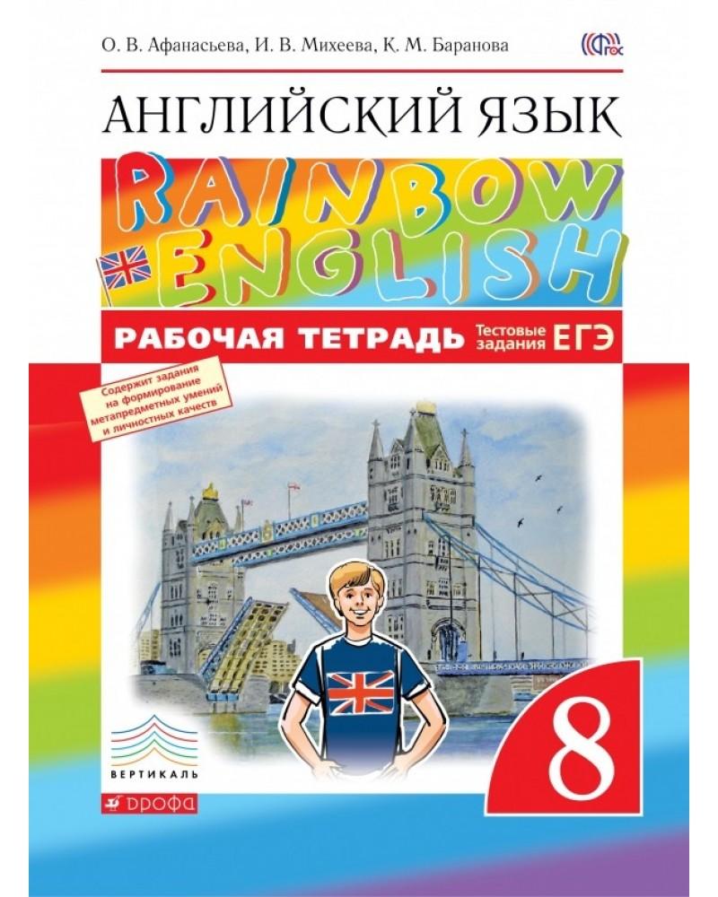 Решебник Английский Язык 6 Класс Россия 2019 Просвешение