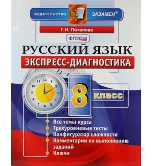 Потапова Г. Русский язык. Экспресс-диагностика. 8 класс. ФГОС