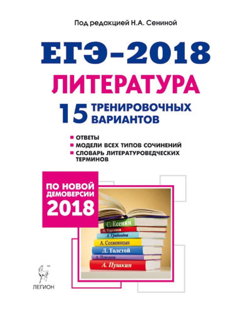 Архивы ЕГЭ 2018