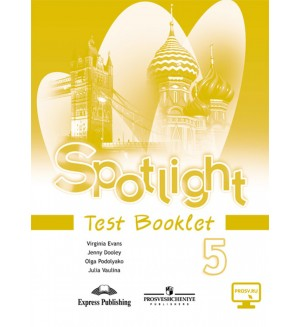 Ваулина Ю. Английский язык. Английский в фокусе. Spotlight. Контрольные задания с online поддержкой. 5 класс.