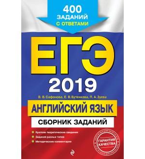 Сафонова В. ЕГЭ-2019. Английский язык. Сборник заданий. 400 заданий с ответами