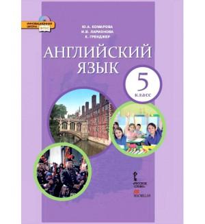 Комарова Ю. Английский язык. Учебник. 5 класс. ФГОС