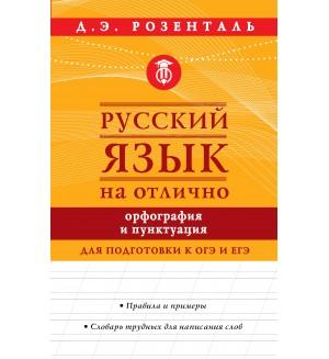 Розенталь Д. Русский язык на отлично. Орфография и пунктуация. Розенталь. Русский язык на отлично