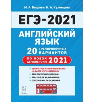 Бодоньи М. ЕГЭ 2021. Английский язык. 20 тренировочных вариантов по демоверсии 2021 года.