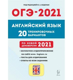 Бодоньи М. ОГЭ-2021. Английский язык. 20 тренировочных вариантов по демоверсии 2021 года.