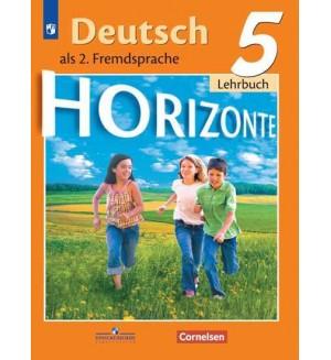Аверин М. Немецкий язык. Второй иностранный язык. Учебник. 5 класс. ФГОС
