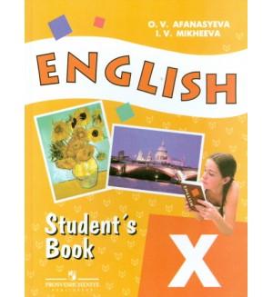 Афанасьева О. Английский язык. Учебник. 10 класс. Углубл. (Комплект с CD).