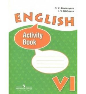 Афанасьева О. Английский язык. Рабочая тетрадь. 6 класс. Углубленный курс