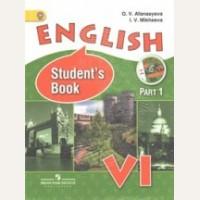 Верещагина И. Афонасьева О. Английский язык. Учебник. 6 класс. (комплект в 2-х частях + CD).