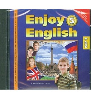 Биболетова М. CD-ROM (MP3). Аудиоприложение к учебнику Enjoy English. Английский с удовольствием. 5 класс