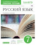Бабайцева В. Русский язык. рабочая тетрадь. 7 класс.