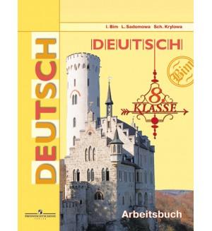 Бим И. Немецкий язык. Рабочая тетрадь. 8  класс