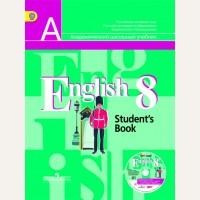Кузовлев В. Лапа Н. Перегудова Э. Английский язык. Учебник+ CD. 8 класс. ФГОС. Академический школьный учебник