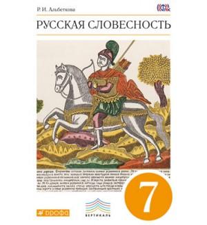 Альбеткова Л. Русская словестность. Учебник. 7 класс