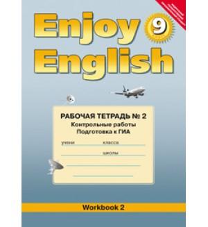 Биболетова М. Английский язык. Рабочая тетрадь № 2. Контрольные работы 9 класс ФГОС