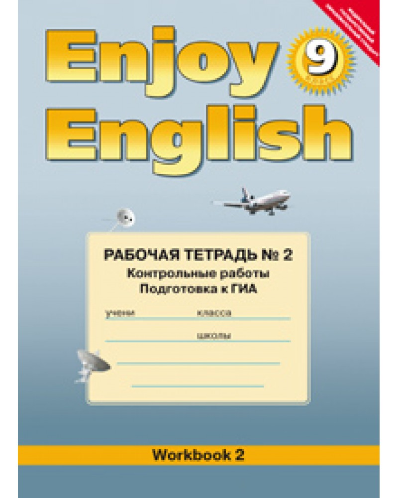 Гдз по enjoy english рабочая тетрадь 4 класс издательство титул биболетова