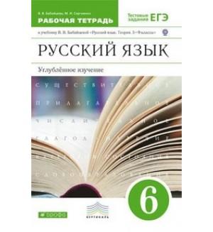 Бабайцева В. Русский язык. Рабочая тетрадь. 6 класс