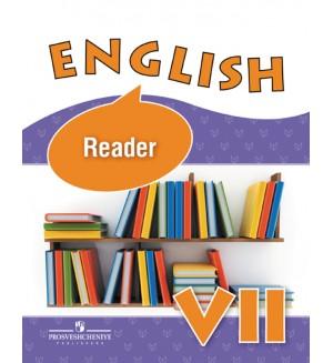 Афанасьева О. Английский язык. Книга для чтения. 7 класс. Углубленный курс.
